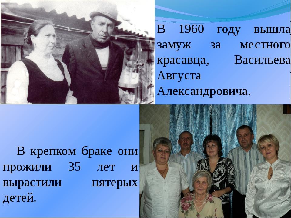 В 1960 году вышла замуж за местного красавца, Васильева Августа Александрович...