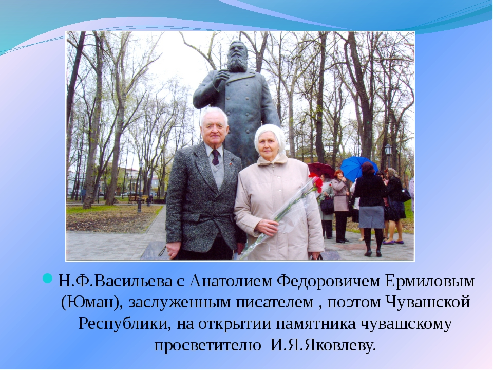 Н.Ф.Васильева с Анатолием Федоровичем Ермиловым (Юман), заслуженным писателем...
