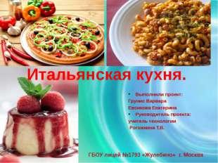Итальянская кухня. Выполнили проект: Грунис Варвара Евсикова Екатерина Руково