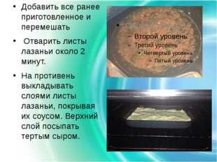 Добавить все ранее приготовленное и перемешать Отварить листы лазаньи около 2