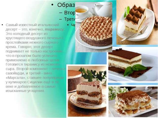 Самый известный итальянский десерт – это, конечно, тирамису. Это холодный дес...