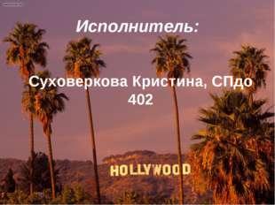 Исполнитель: Суховеркова Кристина, СПдо 402
