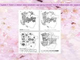 Задание 4. Какие условные знаки называют картодиаграммами? Какую информацию о