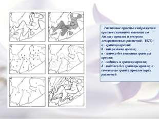 Различные приемы изображения ареалов (заманиха высокая, по Атласу ареалов и