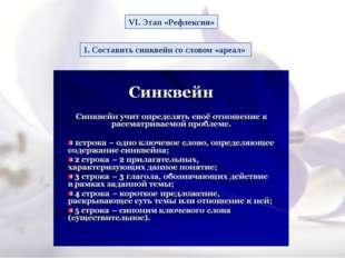 1. Составить синквейн со словом «ареал» VI. Этап «Рефлексия»