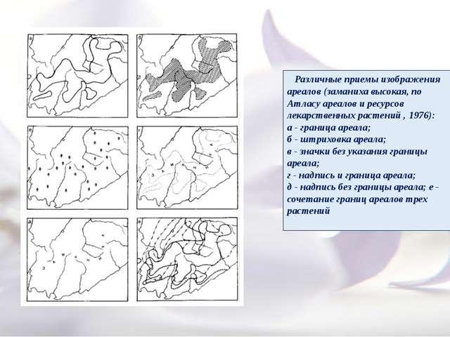 Различные приемы изображения ареалов (заманиха высокая, по Атласу ареалов и...