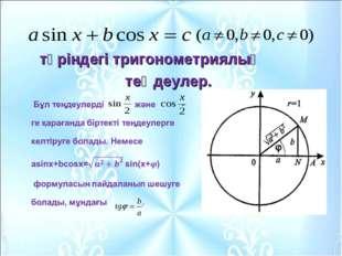 түріндегі тригонометриялық теңдеулер.