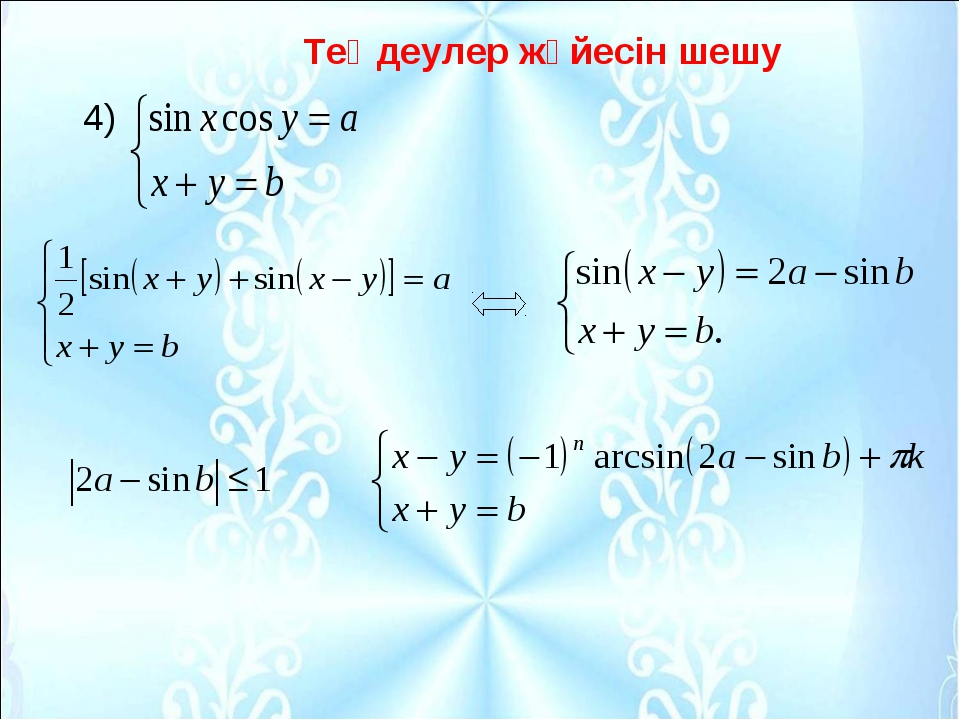4) Теңдеулер жүйесін шешу