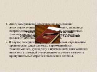 Статья 30. Уголовная ответственность лица, совершившего преступление в состоя