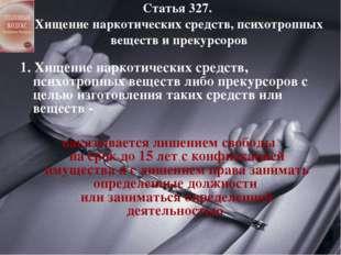 Статья 327. Хищение наркотических средств, психотропных веществ и прекурсоров