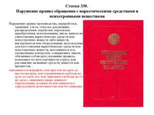 Статья 330. Нарушение правил обращения с наркотическими средствами и психотро