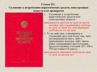 Статья 331. Склонение к потреблению наркотических средств, психотропных вещес