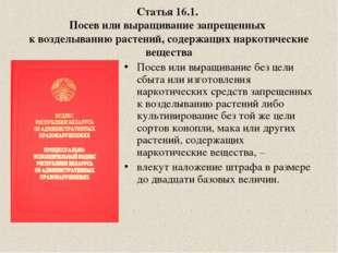 Статья 16.1. Посев или выращивание запрещенных к возделыванию растений, содер