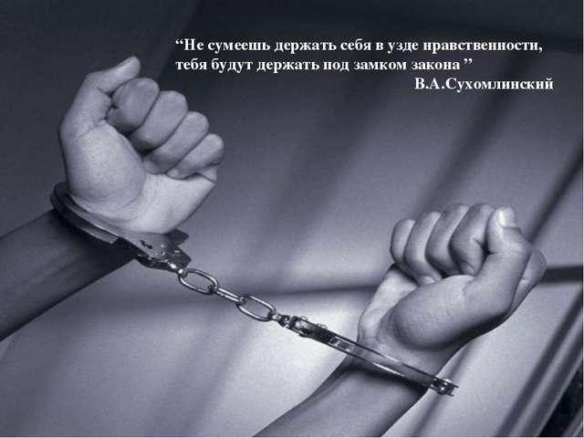 """""""Не сумеешь держать себя в узде нравственности, тебя будут держать под замком..."""