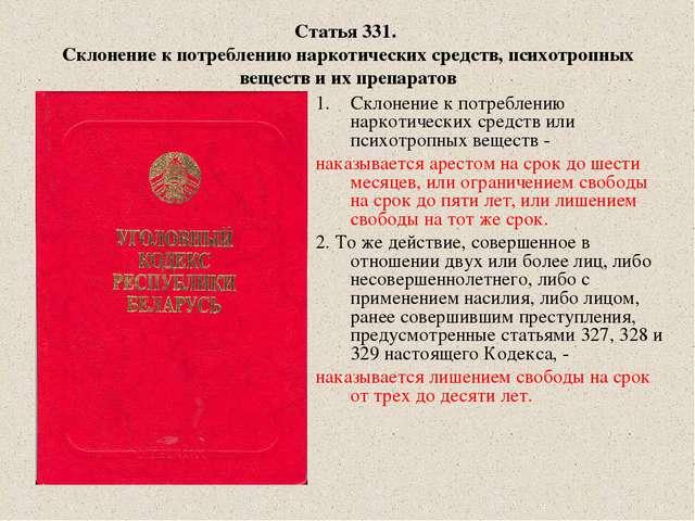 Статья 331. Склонение к потреблению наркотических средств, психотропных вещес...
