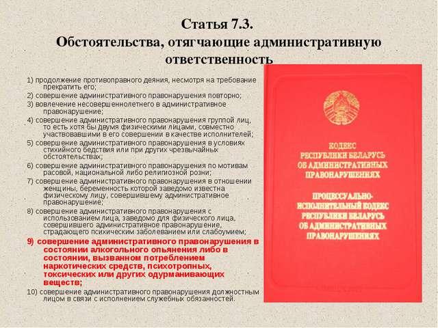 Статья 7.3. Обстоятельства, отягчающие административную ответственность 1)пр...