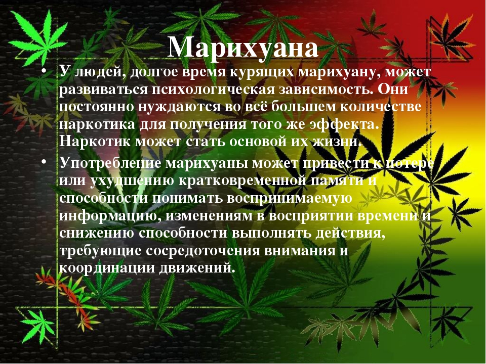 Марихуана У людей, долгое время курящих марихуану, может развиваться психолог...