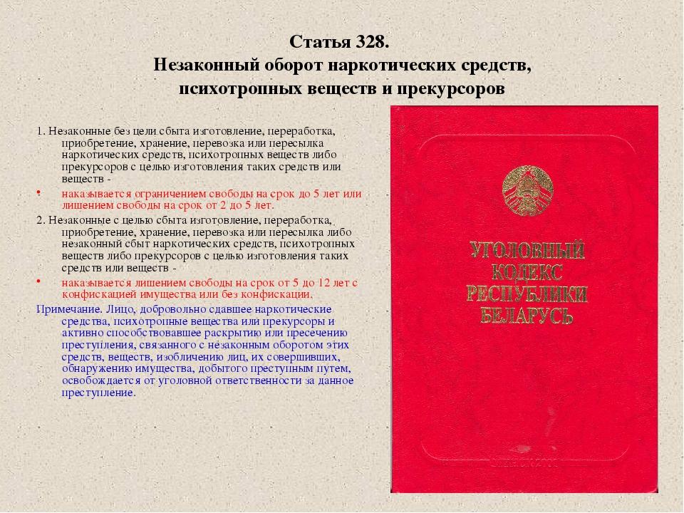 Статья 328. Незаконный оборот наркотических средств, психотропных веществ и п...