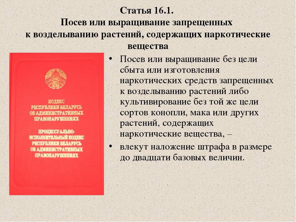 Статья 16.1. Посев или выращивание запрещенных к возделыванию растений, содер...