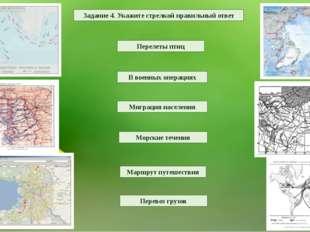 Задание 4. Укажите стрелкой правильный ответ Морские течения Маршрут путешес