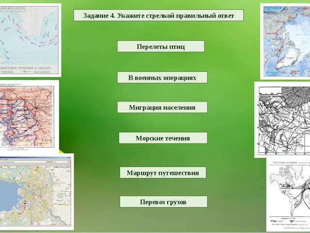 Задание 4. Укажите стрелкой правильный ответ Морские течения Маршрут путешес...