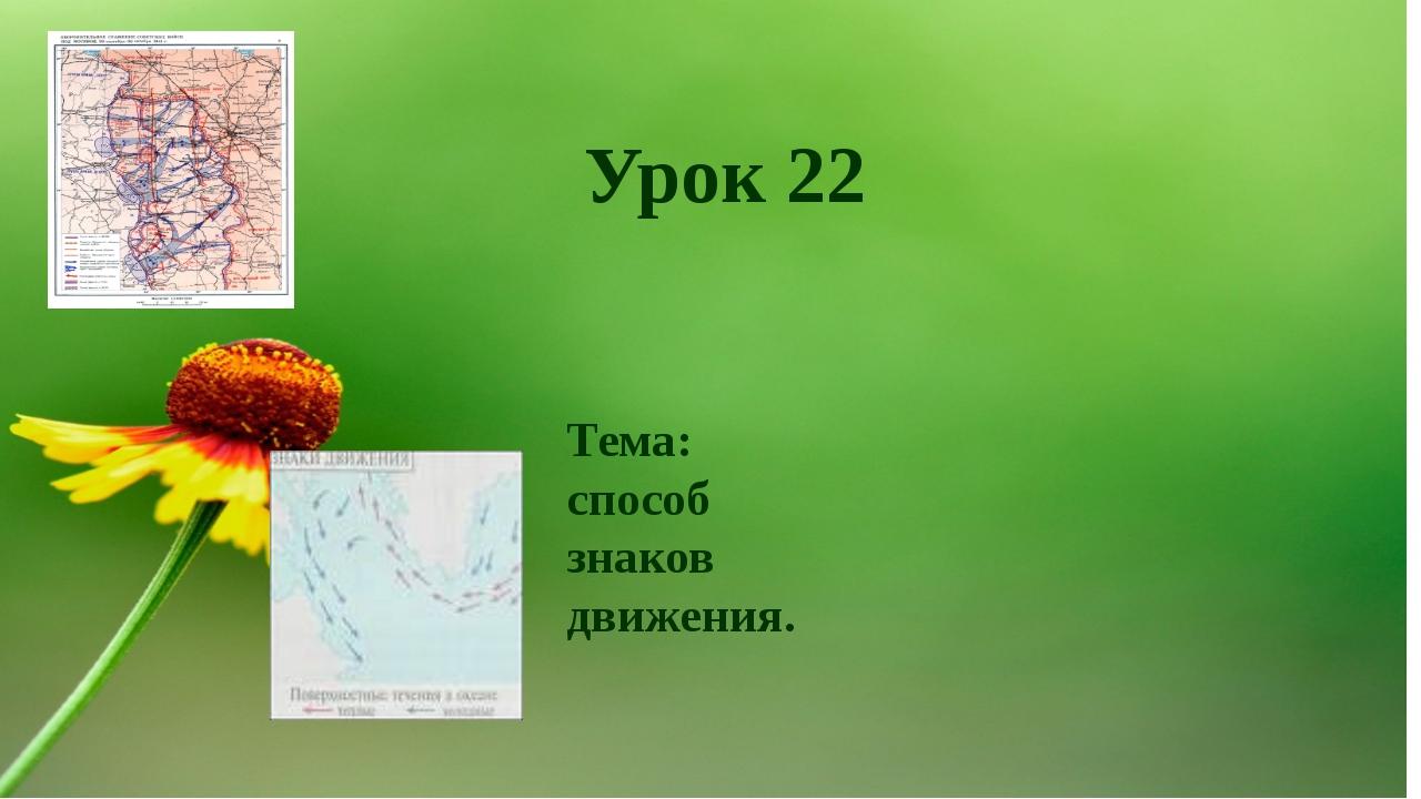 Урок 22 Тема: способ знаков движения.