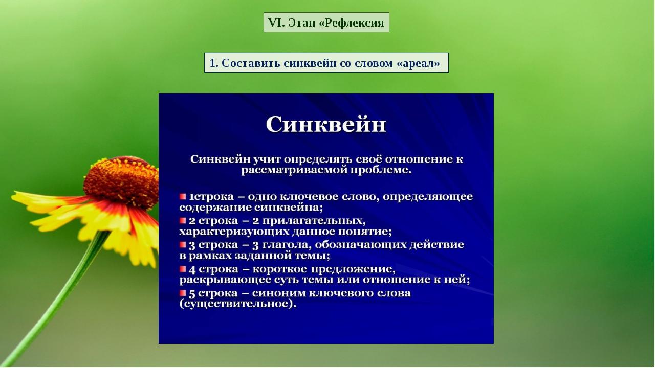 VI. Этап «Рефлексия 1. Составить синквейн со словом «ареал»