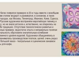 В России батик появился примерно в 20-е годы вместе с всеобщим увлечением сти