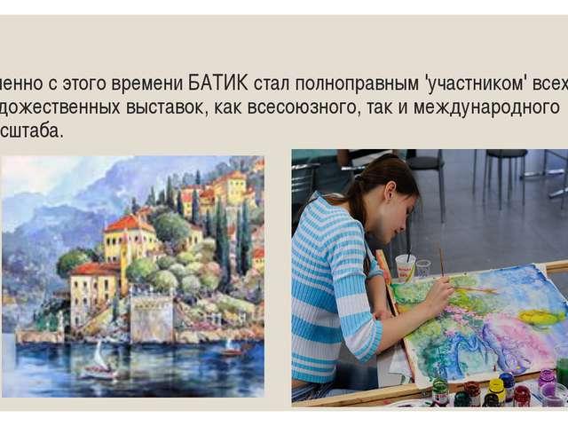 Именно с этого времени БАТИК стал полноправным 'участником' всех художественн...