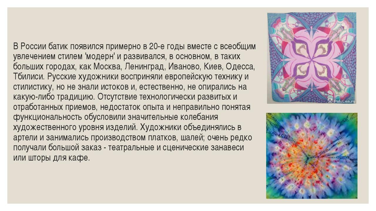 В России батик появился примерно в 20-е годы вместе с всеобщим увлечением сти...