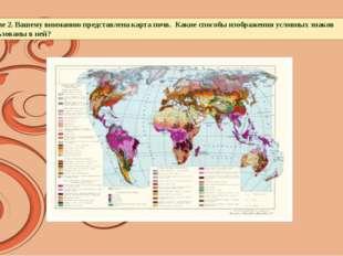 Задание 2. Вашему вниманию представлена карта почв. Какие способы изображения