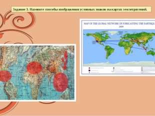 Задание 3. Назовите способы изображения условных знаков на картах землетрясен