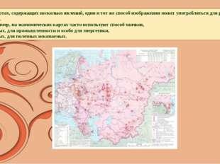На картах, содержащих несколько явлений, один и тот же способ изображения мо