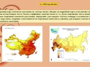 При построении карт плотности населения по «методу пятен» обводят на подробн
