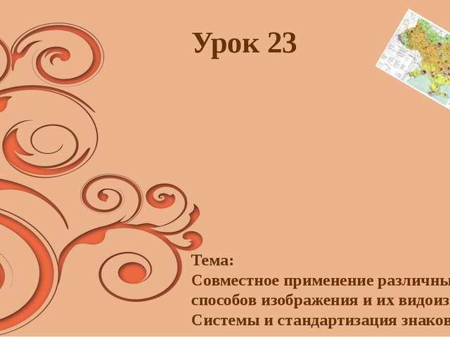 Урок 23 Тема: Совместное применение различных способов изображения и их видои...