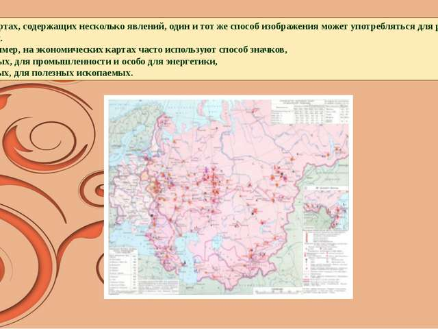 На картах, содержащих несколько явлений, один и тот же способ изображения мо...