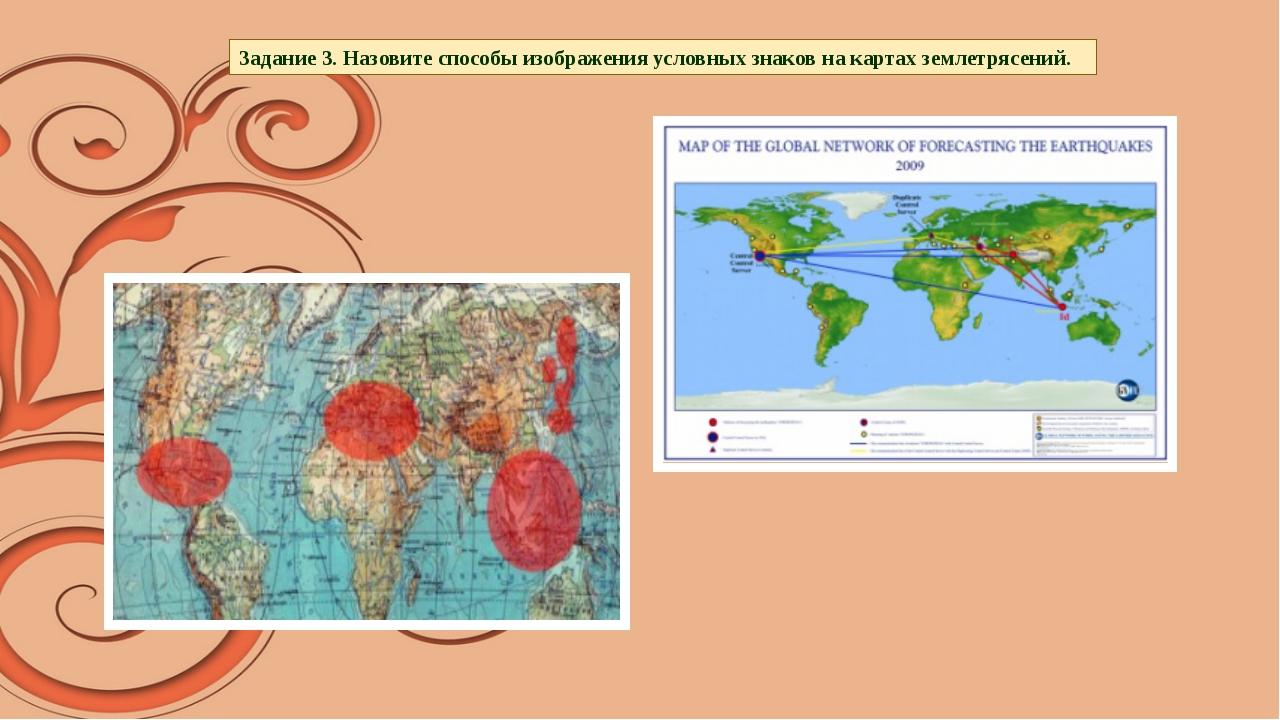 Задание 3. Назовите способы изображения условных знаков на картах землетрясен...