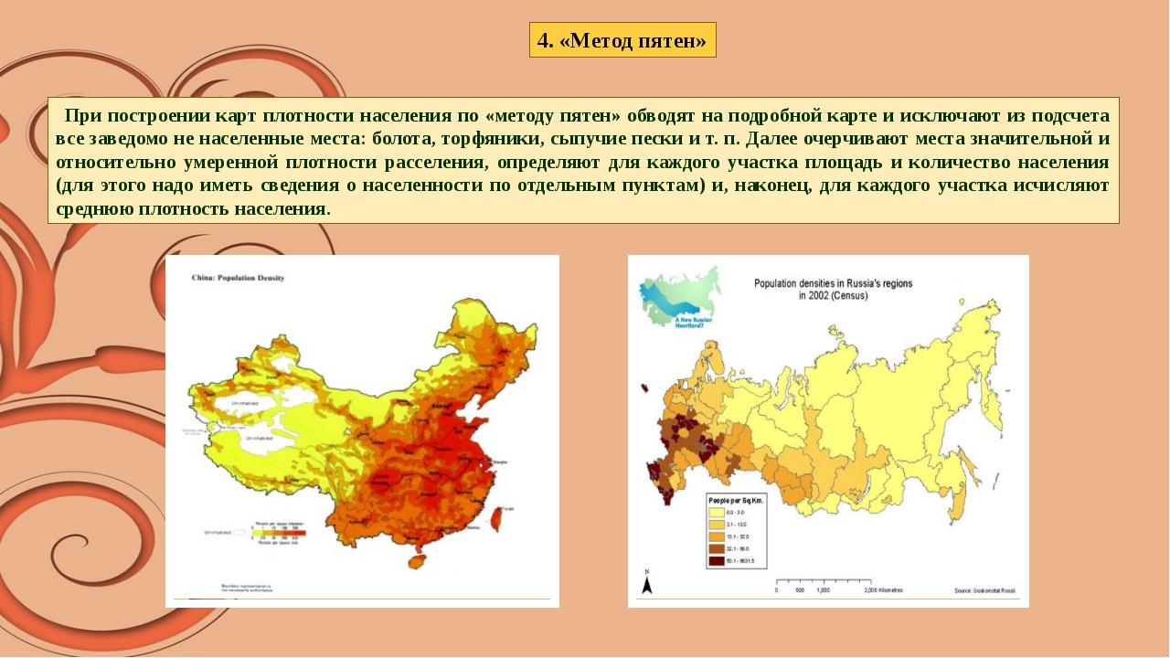 При построении карт плотности населения по «методу пятен» обводят на подробн...