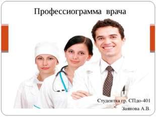Студентка гр. СПдо-401 Заянова А.В. Профессиограмма врача