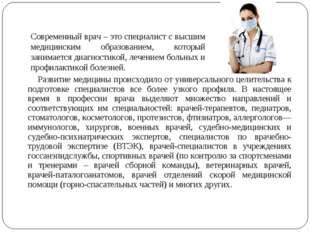 Развитие медицины происходило от универсального целительства к подготовке сп