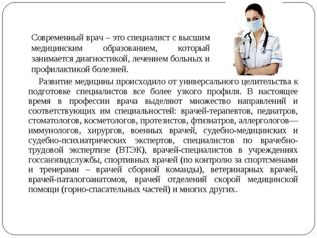 Развитие медицины происходило от универсального целительства к подготовке сп...