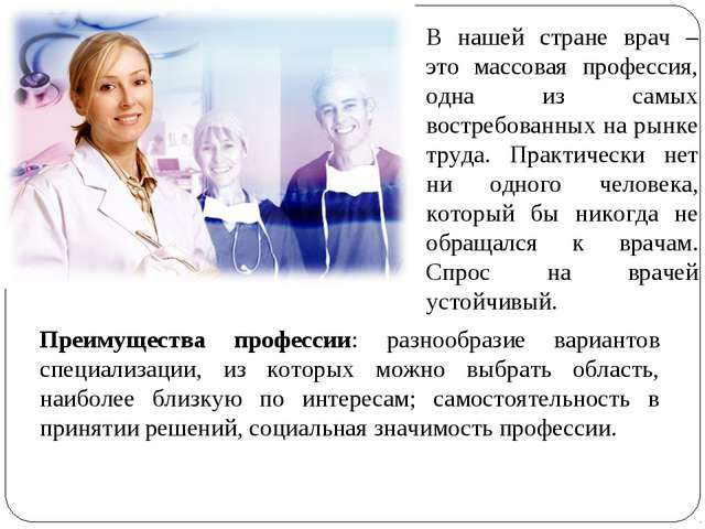 В нашей стране врач – это массовая профессия, одна из самых востребованных на...