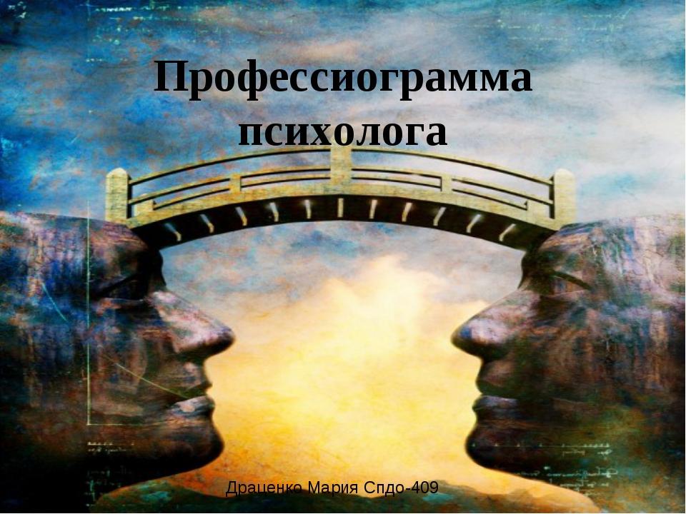 Профессиограмма психолога Драценко Мария Спдо-409