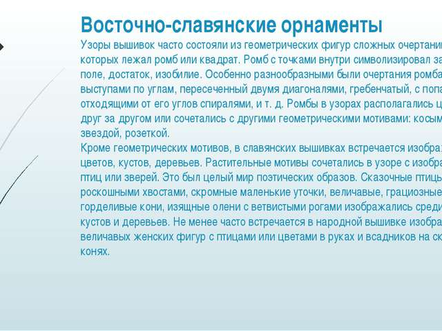 Восточно-славянские орнаменты Узоры вышивок часто состояли из геометрических...