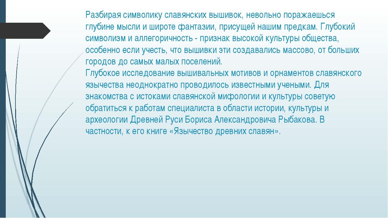 Разбирая символику славянских вышивок, невольно поражаешься глубине мысли и ш...