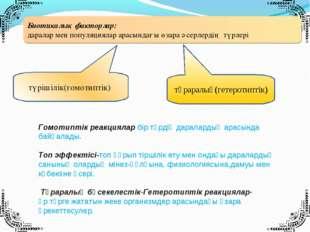 түраралық(гетеротиптік) түрішілік(гомотиптік) Биотикалық факторлар: даралар м