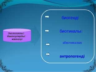Экологиялық Факторлардың жіктелуі абиотикалық биогенді биотикалық