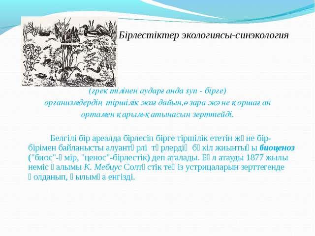 Бірлестіктер экологиясы-синэкология (грек тілінен аударғанда syn - бірге) ор...
