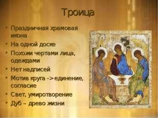 Троица Праздничная храмовая икона На одной доске Похожи чертами лица, одеждам