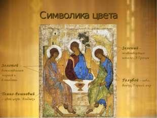 Символика цвета Золотой – божественная энергия и благодать Голубой – небо, во